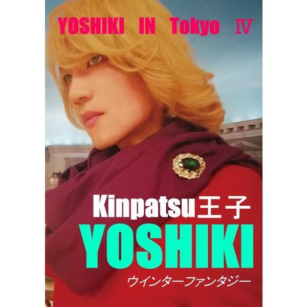 YOSHIKI IN Tokyo IV ウィンターファンタジー(フランソワYKO) [電子書籍]