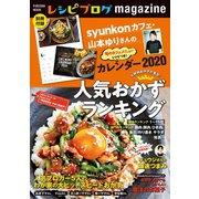 レシピブログmagazine Vol.15(扶桑社) [電子書籍]