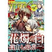 Comic ZERO-SUM (コミック ゼロサム) 2020年2月号(一迅社) [電子書籍]