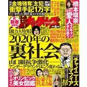 実話ナックルズ 2020年2月号(ライト版)(ミリオン出版) [電子書籍]
