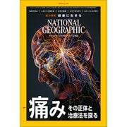 ナショナル ジオグラフィック日本版 2020年1月号(日経ナショナルジオグラフィック社) [電子書籍]