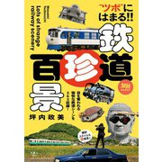 旅鉄BOOKS 022 鉄道珍百景(天夢人) [電子書籍]