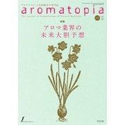アロマトピア(aromatopia) No.157(フレグランスジャーナル社) [電子書籍]