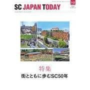 SC JAPAN TODAY(エスシージャパントゥデイ) 2020年1・2月合併号(日本ショッピングセンター協会) [電子書籍]