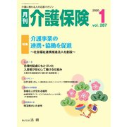 月刊介護保険 No.287(法研) [電子書籍]