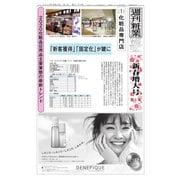 週刊粧業 第3189号(週刊粧業) [電子書籍]
