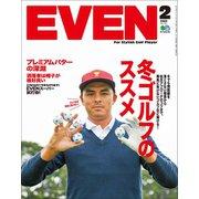 EVEN 2020年2月号 Vol.136(エイ出版社) [電子書籍]