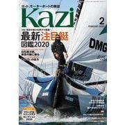 月刊 Kazi(カジ)2020年02月号(舵社) [電子書籍]