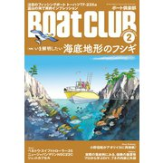 月刊 Boat CLUB(ボートクラブ)2020年02月号(舵社) [電子書籍]