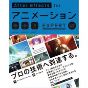 AfterEffects for アニメーション EXPERT(CC対応改訂版)(ビー・エヌ・エヌ新社) [電子書籍]
