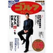 週刊ゴルフダイジェスト 2020/1/21号(ゴルフダイジェスト社) [電子書籍]