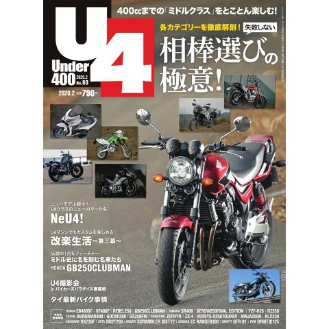 Under400(アンダーヨンヒャク) No.80(クレタパブリッシング) [電子書籍]