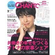 CHANTO(チャント) 2020年2月号(主婦と生活社) [電子書籍]