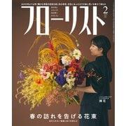 フローリスト 2020年2月号(誠文堂新光社) [電子書籍]