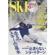 スキーグラフィック 488(芸文社) [電子書籍]