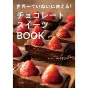 世界一ていねいに教える! チョコレートスイーツBOOK(KADOKAWA) [電子書籍]
