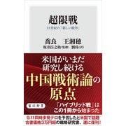 超限戦 21世紀の「新しい戦争」(KADOKAWA) [電子書籍]