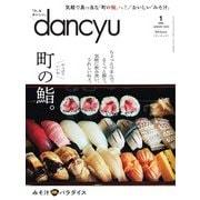 dancyu 2020年1月号(プレジデント社) [電子書籍]