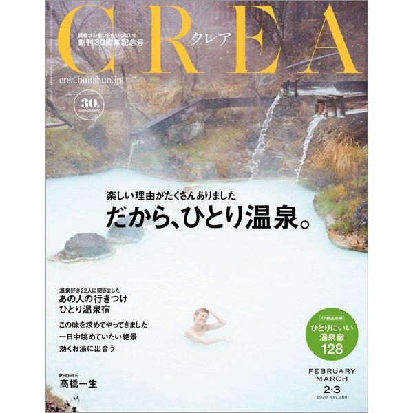 CREA 2020年2・3月合併号(文藝春秋) [電子書籍]