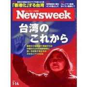 ニューズウィーク日本版 2020年1/14号(CCCメディアハウス) [電子書籍]
