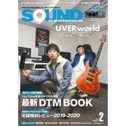 SOUND DESIGNER (サウンドデザイナー) 2020年2月号(サウンドデザイナー) [電子書籍]