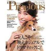Precious(プレシャス) 2020年2月号(小学館) [電子書籍]