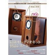 MJ無線と実験 2020年2月号(誠文堂新光社) [電子書籍]