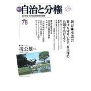 自治と分権 78号(大月書店) [電子書籍]