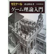 ゼミナール ゲーム理論入門(日経BP社) [電子書籍]