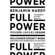 FULL POWER 科学が証明した自分を変える最強戦略(サンマーク出版) [電子書籍]