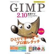 できるクリエイター GIMP 2.10独習ナビ 改訂版 Windows&macOS対応(インプレス) [電子書籍]