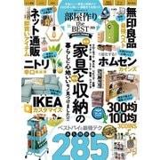 100%ムックシリーズ 部屋作り the BEST 2020(晋遊舎) [電子書籍]