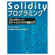 Solidityプログラミング ブロックチェーン・スマートコントラクト開発入門(講談社) [電子書籍]