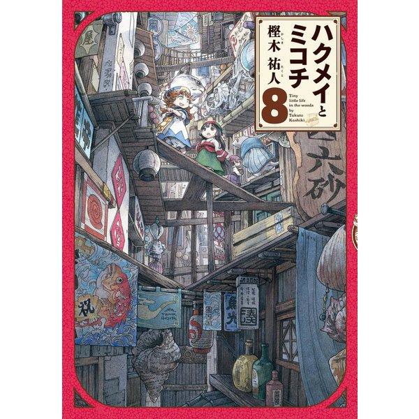 ハクメイとミコチ 8巻(KADOKAWA) [電子書籍]