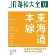 JR路線大全 東海道本線(天夢人) [電子書籍]
