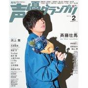 声優グランプリ 2020年2月号(主婦の友社) [電子書籍]