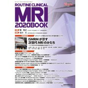 ROUTINE CLINICAL MRI 2020 BOOK(産業開発機構) [電子書籍]