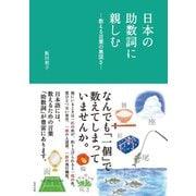 日本の助数詞に親しむ―数える言葉の奥深さ―(東邦出版) [電子書籍]