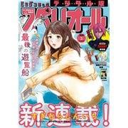 ビッグコミックスペリオール 2020年3号(2020年1月10日発売)(小学館) [電子書籍]