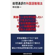 総理通訳の外国語勉強法(講談社) [電子書籍]
