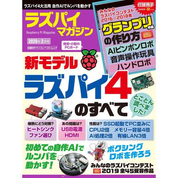 ラズパイマガジン 2020年2月号(日経BP社) [電子書籍]