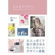 大人女子デザイン 女性の心を動かすデザインアイデア53(翔泳社) [電子書籍]