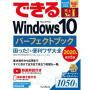 できるWindows 10 パーフェクトブック 困った!&便利ワザ大全 2020年改訂5版(インプレス) [電子書籍]