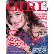 andGIRL(アンドガール) 2020年2月号(エムオン・エンタテインメント) [電子書籍]