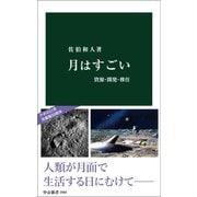 月はすごい 資源・開発・移住(中央公論新社) [電子書籍]