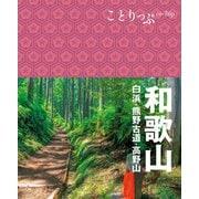 ことりっぷ 和歌山 白浜・熊野古道・高野山(昭文社) [電子書籍]