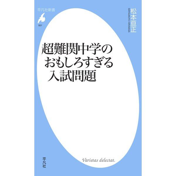 超難関中学のおもしろすぎる入試問題(平凡社) [電子書籍]