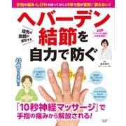 手指の痛み・しびれを放っておくと5年で指が変形! 戻らない! ヘバーデン結節を自力で防ぐ(扶桑社) [電子書籍]