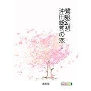 鷺娘幻想 沖田総司の恋 上(まんがびと) [電子書籍]