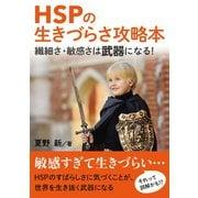 HSPの生きづらさ攻略本 繊細さ・敏感さは武器になる!(まんがびと) [電子書籍]